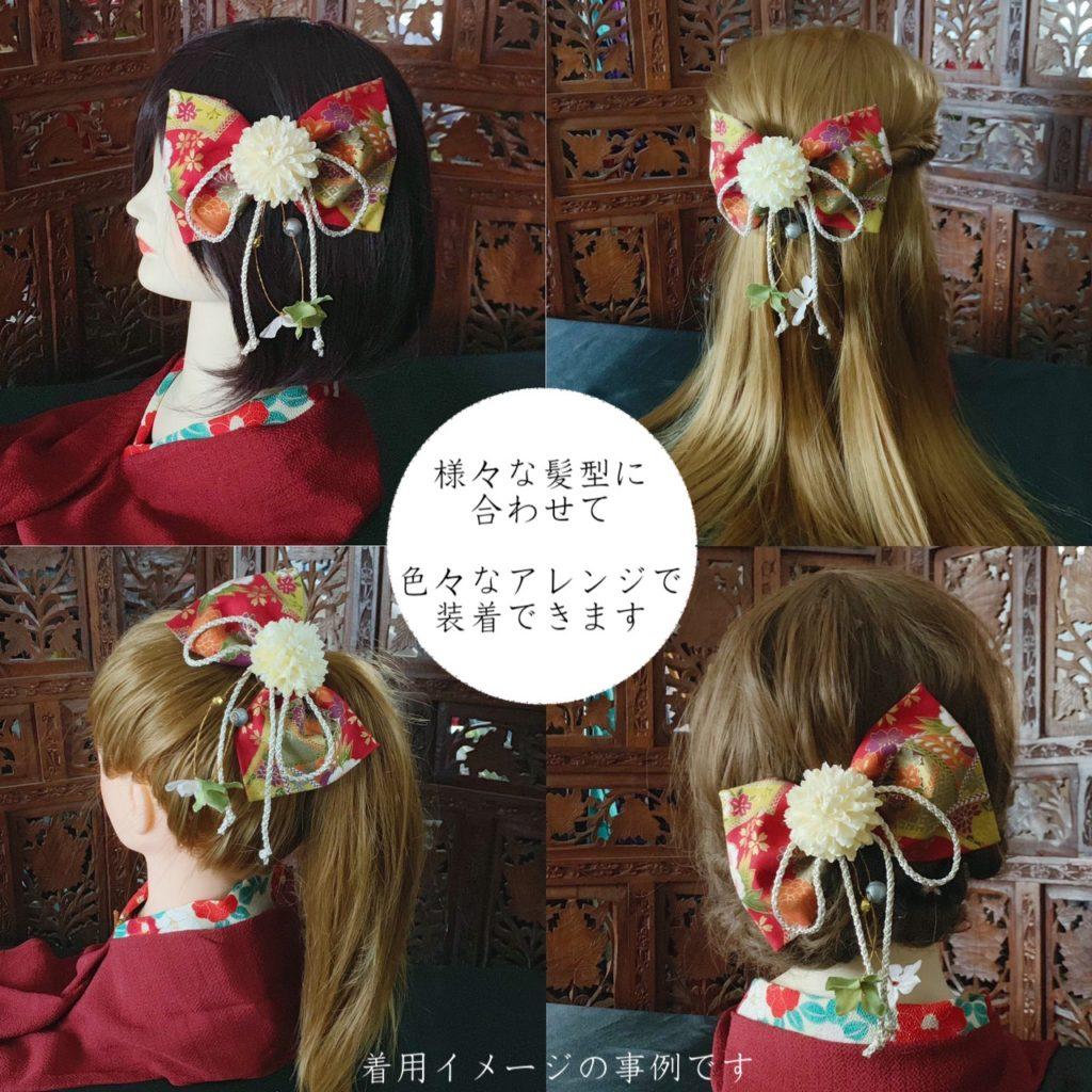 和装 髪飾り 成人式 大正ロマン 乙女の恋するハイカラ柄リボン(御祝い)