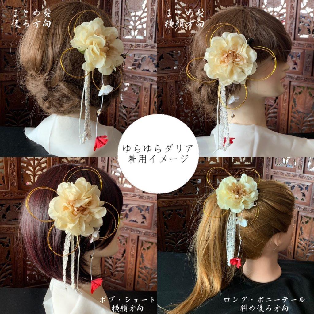 和装 髪飾り 成人式 なでしこのゆらゆらダリア飾り(月白)