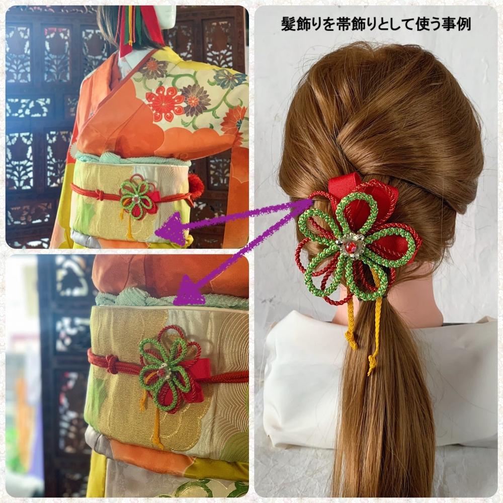 髪飾りを帯飾りとして使う