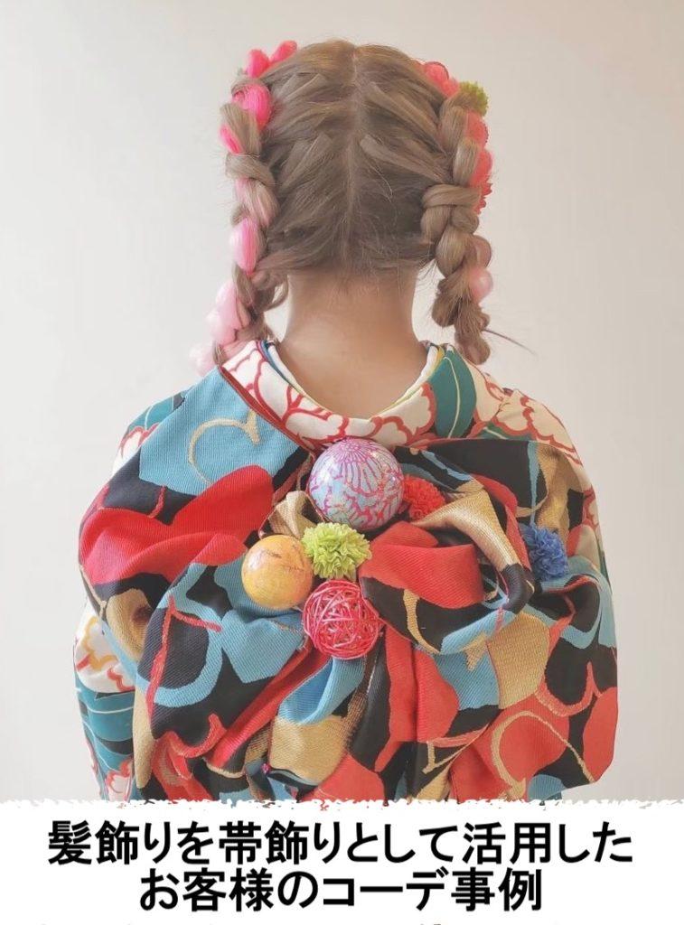 成人式の前撮りで使った髪飾りは帯飾りとして再利用