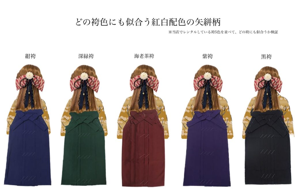 どの袴の色にも似合う紅白の配色の矢筈柄