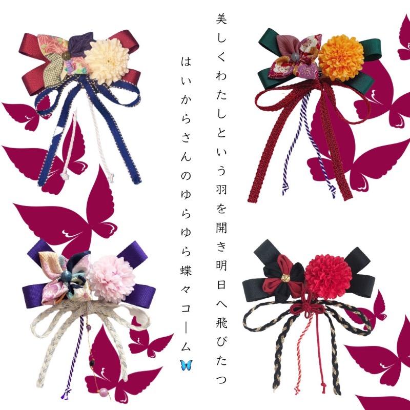 和装 袴 髪飾り 卒業式 お呼ばれ はいからさんのゆらゆら蝶々コーム