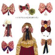 卒業式 袴 髪飾り ハイカラさんの乙女矢絣リボン(全8種)
