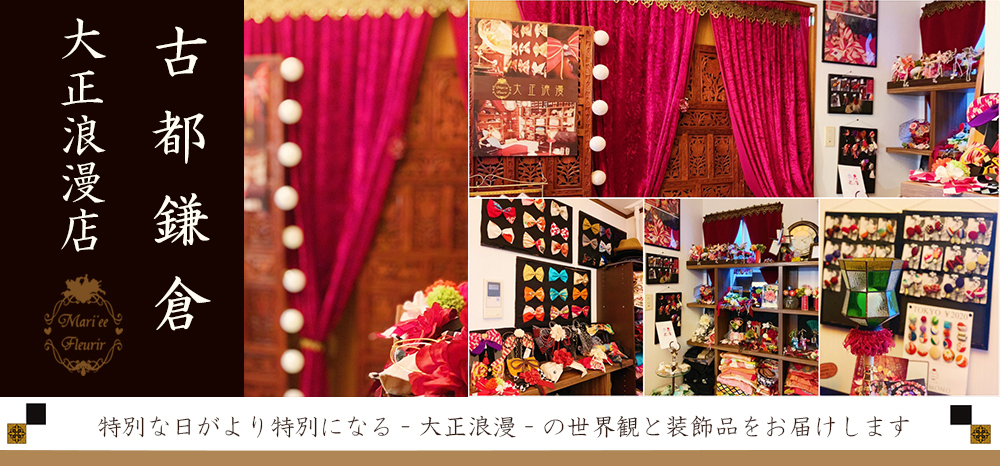 大正ロマン和装髪飾りのマリエフルリールのブログ|浴衣・和婚・成人式・卒業式