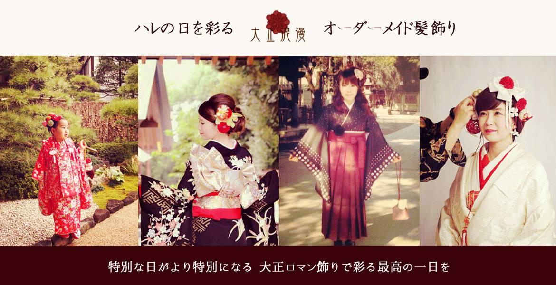 e0795e59cb97a 原宿の和装髪飾り・和雑貨マリエフルリール 結婚式 卒業式 成人式